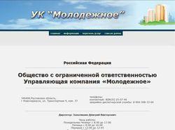 Сайт для УК Молодежное. Главная страница.