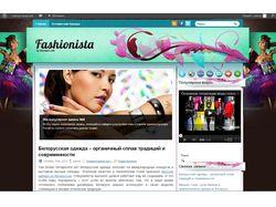 Сайт о моде