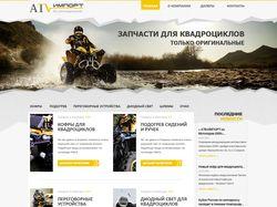 Интернет-магазин оборудования для квадроциклов