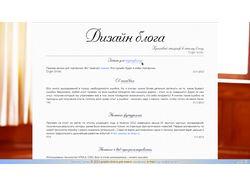 Дизайн блога в стиле минимализма. Тёплый, уютный.