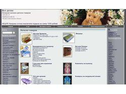 Все детям - интернет-магазин детских товаров