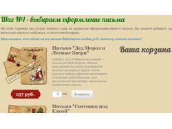 Интернет магазин Письмо деду морозу