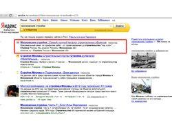 Продвижение в Yandex.ru по всей России