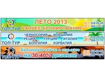 Баннер ТОП-ТУР Раннее бронирование 2013