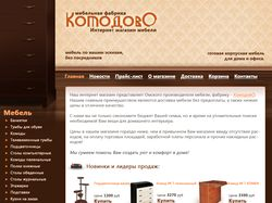"""Мебельная фабрика """"Комодово"""""""