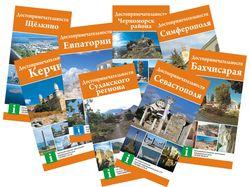 Серия туристических буклетов