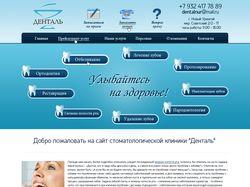 """Стоматологический кабинет """"Денталь"""""""