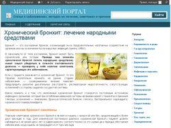 Наполнение медицинского сайта
