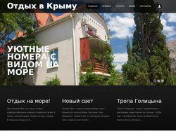 Частный отдых в Новом свете в Крыму