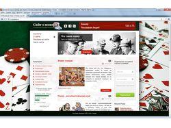 Сайт о покере. От новичка в профессионалы.