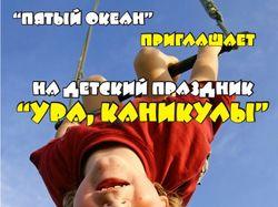 афиша - приглашение на детский праздник
