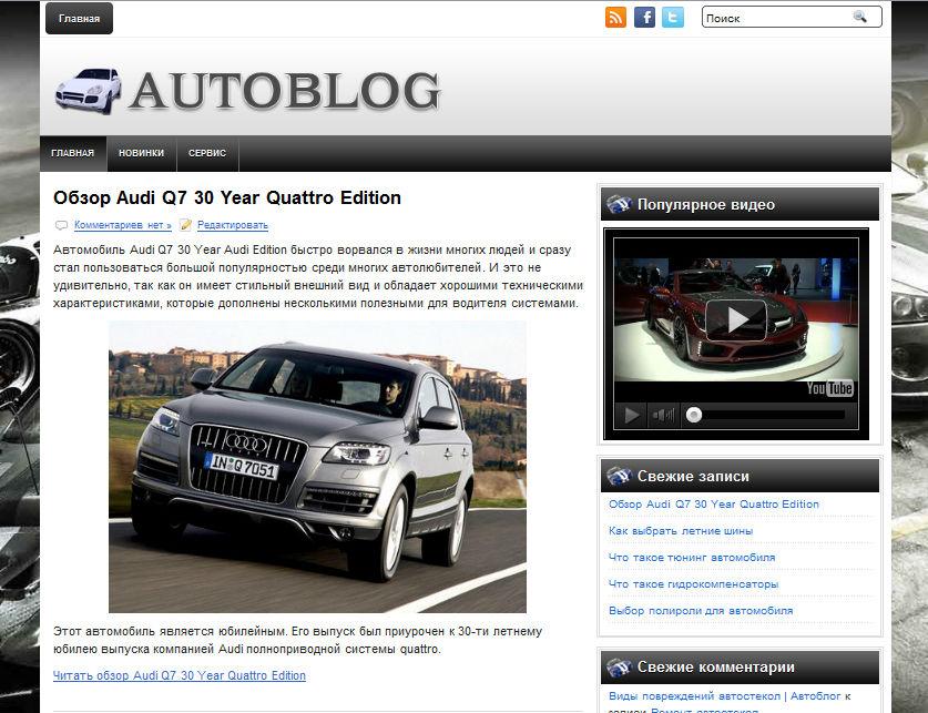 autoblog sitemap - 837×643