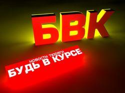 БВК image
