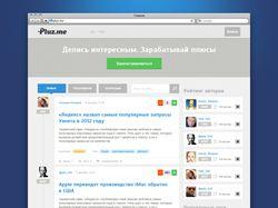 Мини социальная сеть Pluz.me