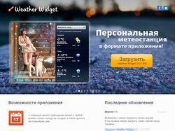 Сайт-визитка для погодного приложения