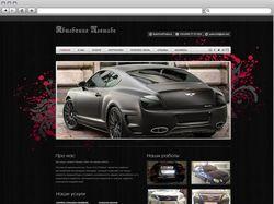 Сайт студии Автотюнинга