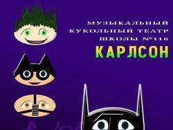 Постер к мюзиклу про Бэтмэна