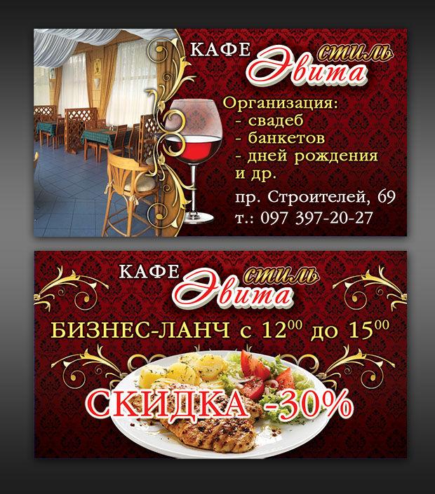 фото визиток для ресторана греции