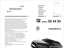 Дизайн сайта компании 'Autoessen'