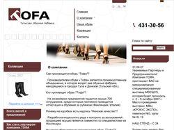 Дизайн сайта для компании обувной 'TOFA'