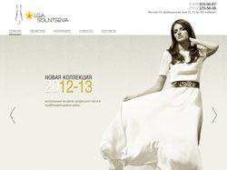 Сайт модельерши Ольги Солнцевой