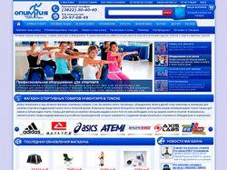 Магазин спортивного оборудования