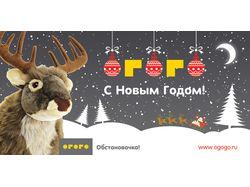 """Новогодняя открытка для """"ОГОГО обстановочка"""" 2013"""