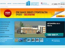 Проектно-строительная организация