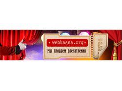 Шапка сайта театральной кассы
