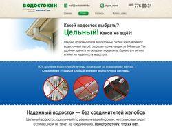 Дизайн landing-page для сайта водосточных систем