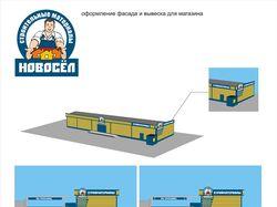 Магазин стройматериалов лого вывеска фасад