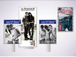 Наружная реклама для магазина Levis