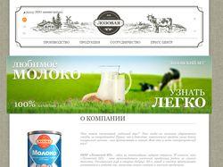 """Сайт молочной компании """"Лозовая"""""""
