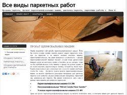 Паркет-люкс Паркетные работы г. Киев