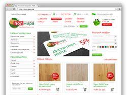 Интернет-магазин напольных покрытий ПолМира