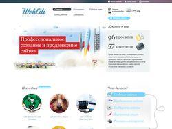Редизайн сайта для студии Webciti