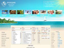Сайт туристической компании Проводник