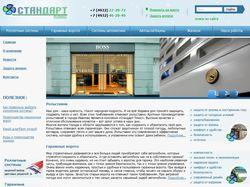 Сайт компании Стандарт Плюс