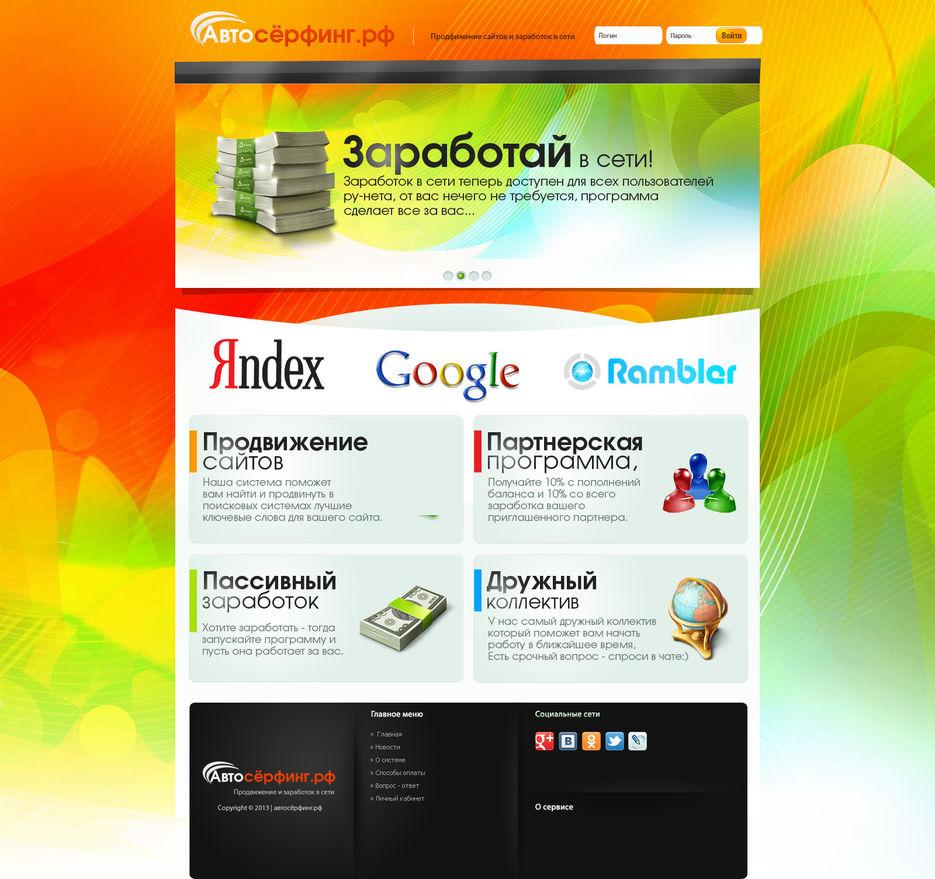 Продвижение сайтов заработок seo до создания сайта