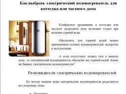 Как обеспечить водой коттедж или частный дом