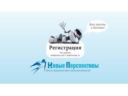 Онлайн урок - регистрация Яндекс деньги+Веблансер