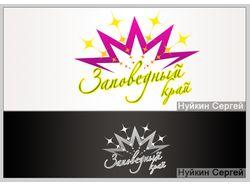 Логотип для пиротехнической компании