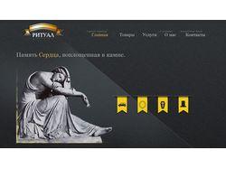 Сайт Ритуальных услуг