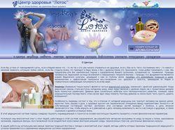 """Сайт центра здоровья """"Лотос"""""""