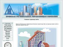 Сайт Брянской региональной управляющей компании