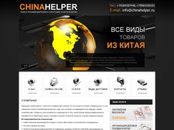 CHINAHELPER