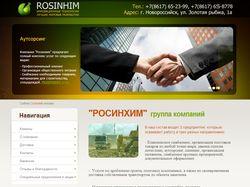 """Сайт компании ООО """"Росинхим"""""""