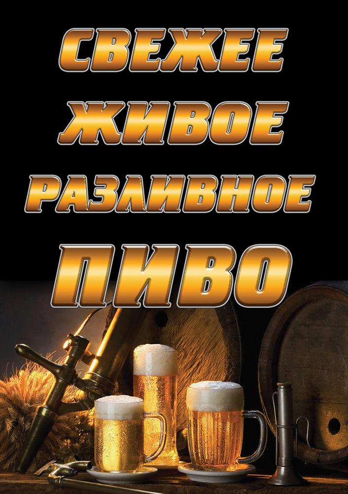 Картинки реклама пива на розлив