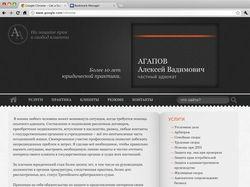 Персональный сайт частного адвоката (дизайн)