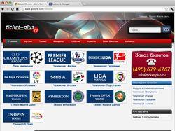 Сайт продажи билетов он-лайн